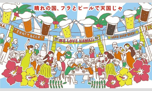 おかやまものづくり祭り実行委員会のおかやまハワ恋ビアフェスタ2019イベント