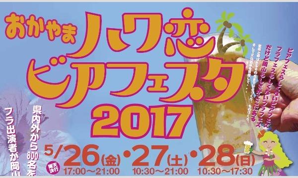 おかやまものづくり祭り実行委員会のおかやまハワ恋ビアフェスタ2017イベント