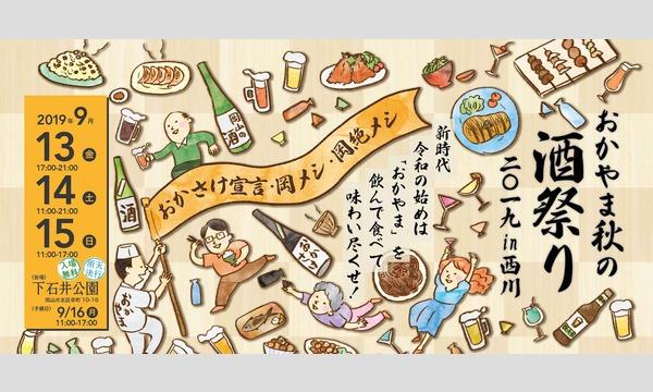 おかやまものづくり祭り実行委員会のおかやま秋の酒祭り2019 in 西川イベント