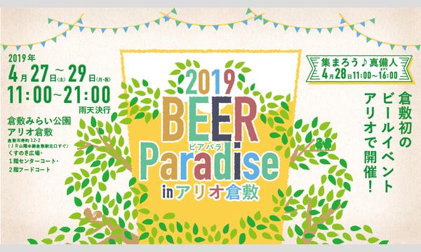 2019 BEER PARADASE in アリオ倉敷(ビアパラ) イベント画像1