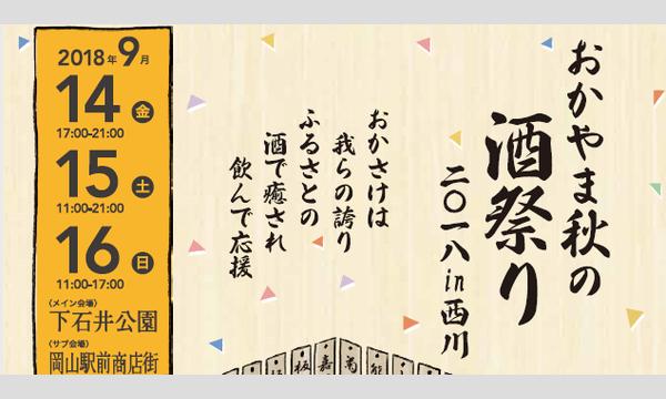 おかやまものづくり祭り実行委員会のおかやま秋の酒祭り2018 in 西川イベント