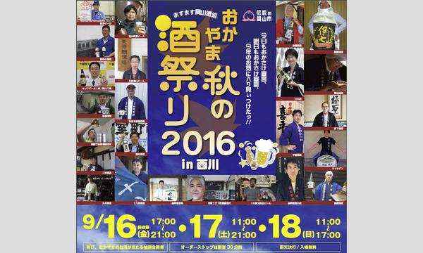 おかやま秋の酒祭り2017 in 西川 イベント画像1