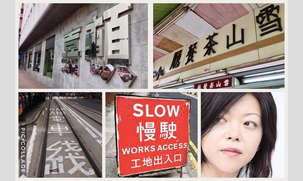 手帳社中 presents 漢字がnight!! with 小日向 京〜香港の文字を愛でる イベント画像1