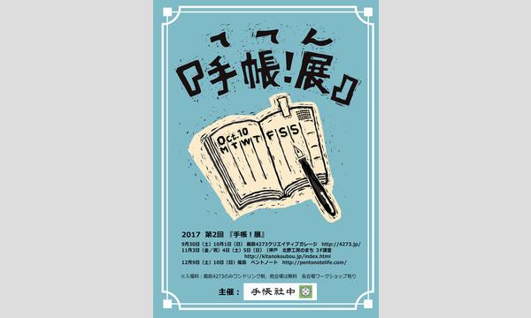 手帳!展『ててん』開催記念「手帳がnight!」@蔵前4273 in東京イベント