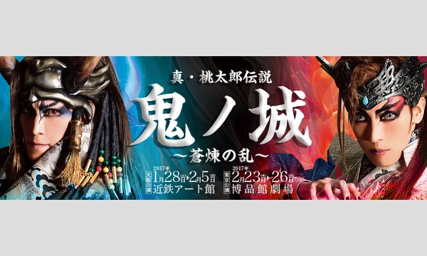 OSK日本歌劇団「真・桃太郎伝説 鬼ノ城~蒼煉の乱~」1月30日(月)11時00分開演