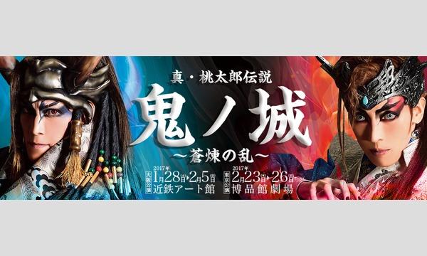 OSK日本歌劇団「真・桃太郎伝説 鬼ノ城~蒼煉の乱~」1月31日(火)12時00分開演
