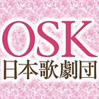 OSK日本歌劇団のイベント
