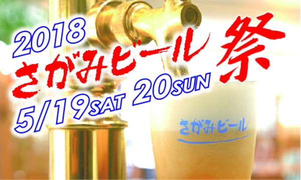 さがみビール祭2018 in神奈川イベント