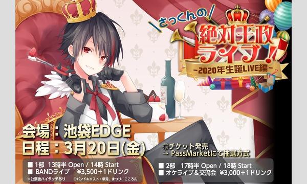 さっくんの絶対王政ライブ! #さく誕2020 イベント画像1