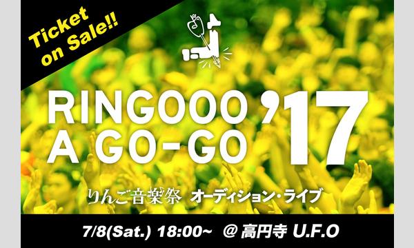 RINGOOO A GO-GO'17 りんご音楽祭 チケット (シトラスプラス枠) in東京イベント