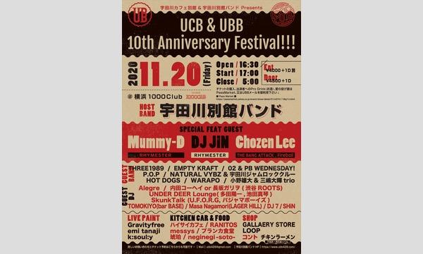 UCB&UBB 10th Anniversary Festival!!! イベント画像1