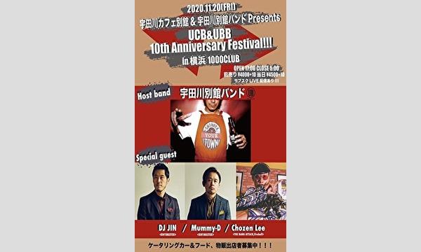 UCB&UBB 10th Anniversary Festival!!! イベント画像2