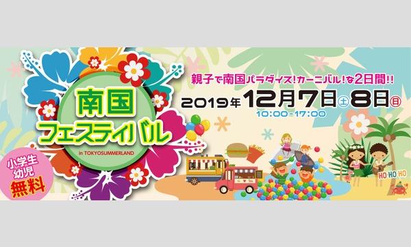 南国フェスティバルin東京サマーランド 12/7(土)・12/8(日)2日間 イベント画像1