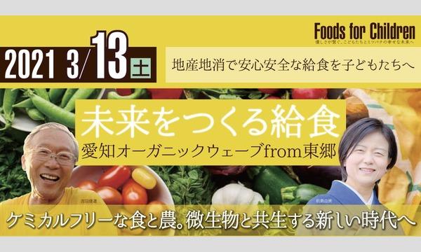 未来をつくる給食!愛知オーガニックウェーブfrom東郷 イベント画像1
