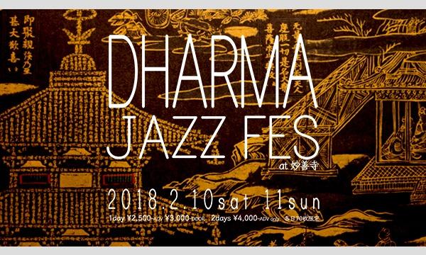 DHARMA JAZZ FES in東京イベント
