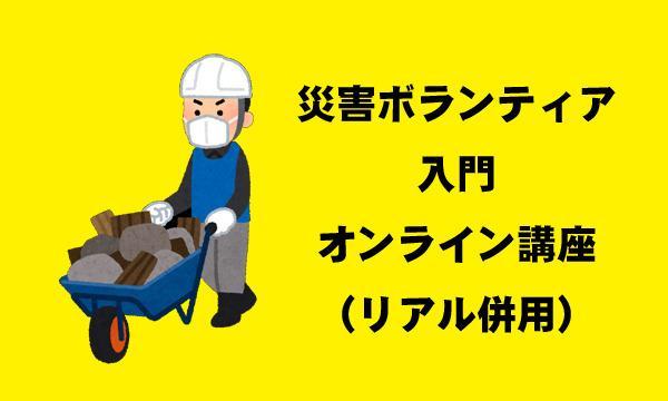 5/15(土)【オンライン】災害ボランティア入門【リアル併用】 イベント画像1