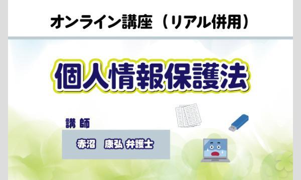 7/17(土)【オンライン】個人情報保護法講座【リアル併用】 イベント画像1