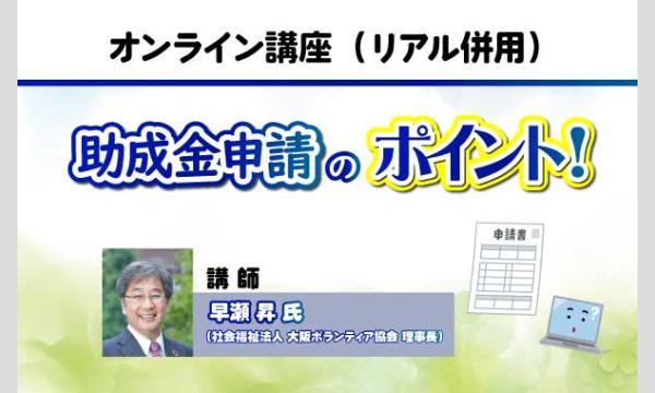 8/21(土)【オンライン】助成金申請講座【リアル併用】 イベント画像1