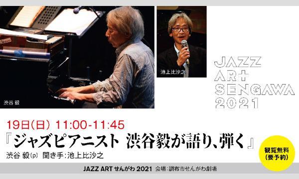 ジャズアート ジッコウイインカイの『JAZZ ART せんがわ 2021』⑥「ジャズピアニスト 渋谷毅が語り、弾く」イベント
