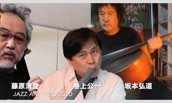 「JAZZ ART TRIO」 イベント画像1