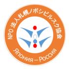 NPO法人札幌ノボシビルスク協会のイベント
