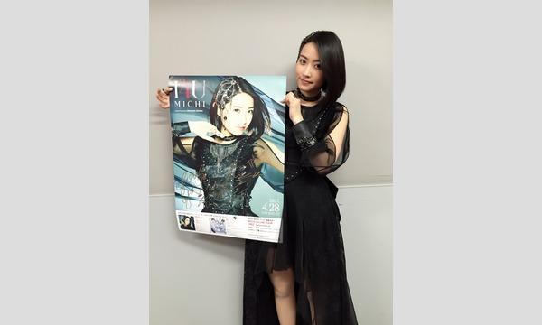 ニコ生「アニメぴあちゃんねる」プレゼント! from MICHI