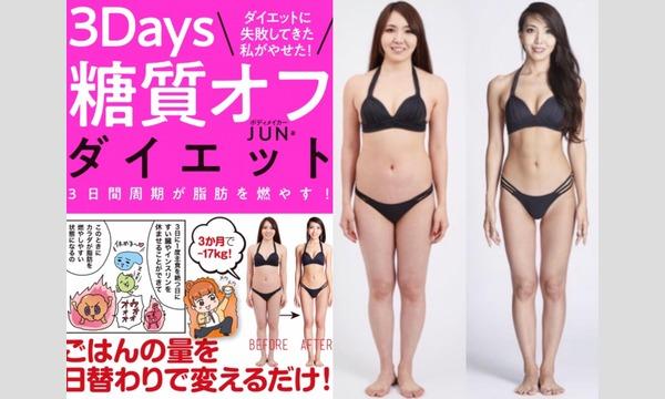 『3Days糖質オフダイエット』出版記念☆美BODYランチ会 イベント画像1