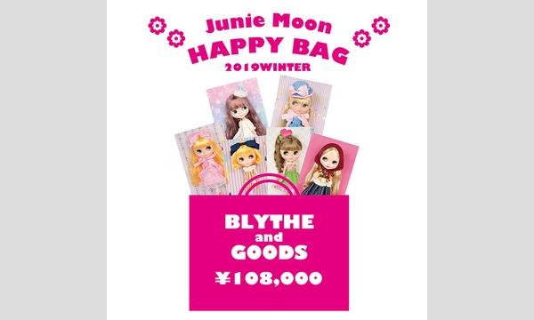 [Junie Moon HAPPY BAG 2019]抽選販売について イベント画像1