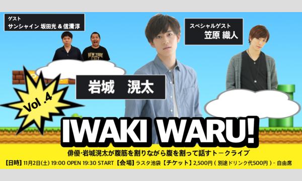 岩城滉太トークイベント「WARU!! vol.4」 イベント画像1