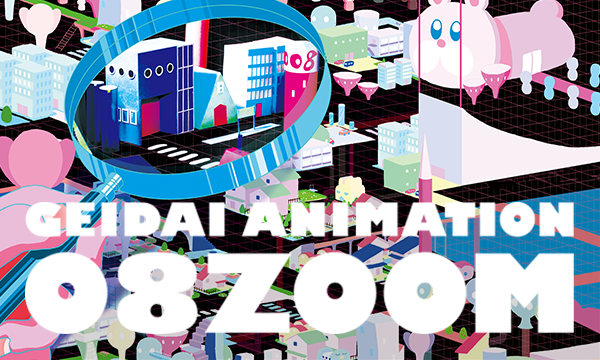 GEIDAI ANIMATION 08ZOOM 東京藝術大学大学院映像研究科アニメーション専攻 第八期生修了制作展 イベント画像1
