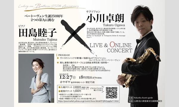 小川卓朗×田島睦子 ベートーベン生誕250周年 2つの第九に挑む イベント画像1