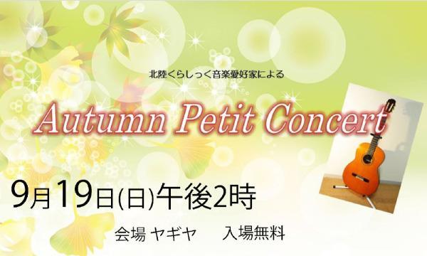 北陸クラシック音楽愛好家によるAutumn Petit Concert イベント画像1
