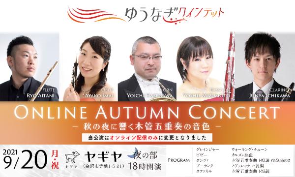 ヤギヤのゆうなぎクインテット Online Autumn Concertイベント