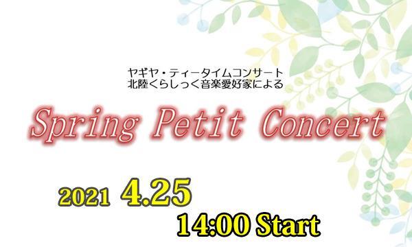 ヤギヤの北陸クラシック音楽愛好家による Spring  Petit Concertイベント