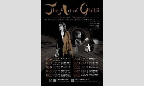 ヤギヤのThe Art of Ghibliイベント
