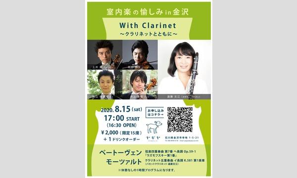 室内楽の愉しみ in 金沢 With Clarinet ~クラリネットとともに~ イベント画像1