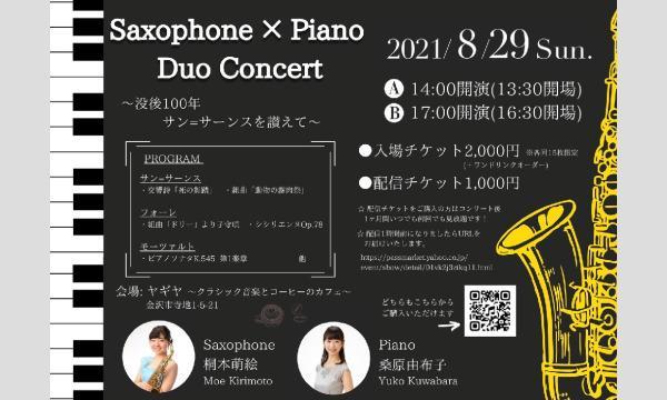 Saxophone×Piano Duo Concert イベント画像1