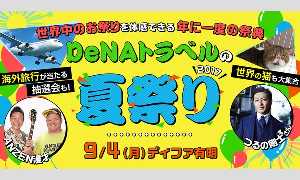 DeNAトラベル夏祭り2017! in東京イベント