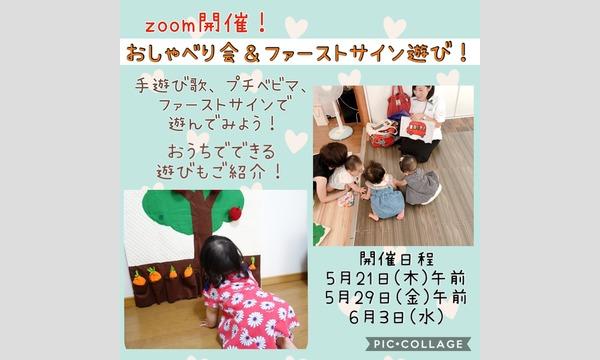 5/29・6/3 zoom開催  ファーストサインで遊ぼう!&おしゃべり会 イベント画像1