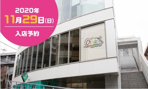 """【11/29(日)】Creators' Merch """"Oshito""""来店予約 イベント画像1"""