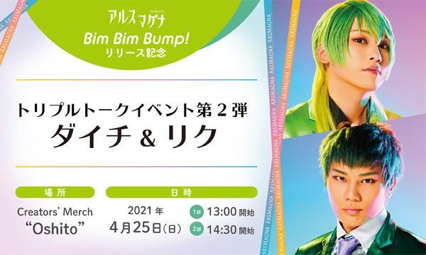 4/25(日)アルスマグナ「Bim Bim Bump!リリース トリプルトークイベント第2弾 ダイチ&リク」