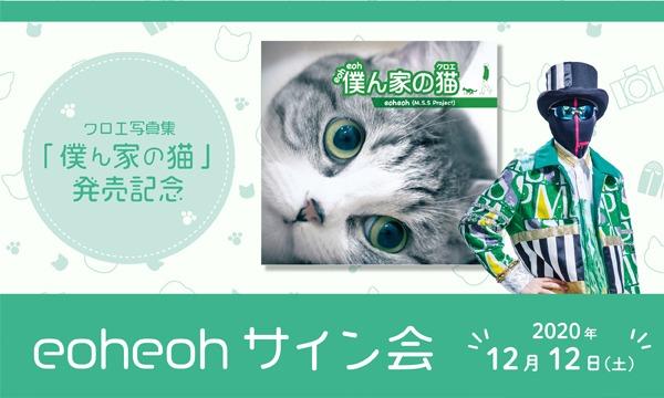 12/12(土)クロエ写真集「僕ん家の猫」発売記念 eoheohサイン会@Oshito(抽選) イベント画像1
