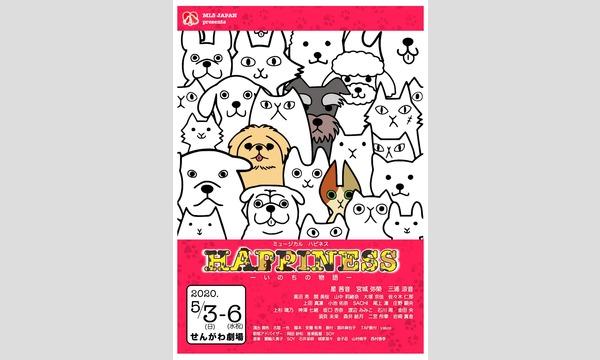 2020年5月3日(日)18:00公演 ミュージカル『HAPPINESS〜いのちの物語』 イベント画像1