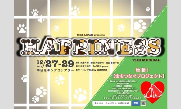 2018/12/27(木)14:00公演 ミュージカル『HAPPINESS』 イベント画像1