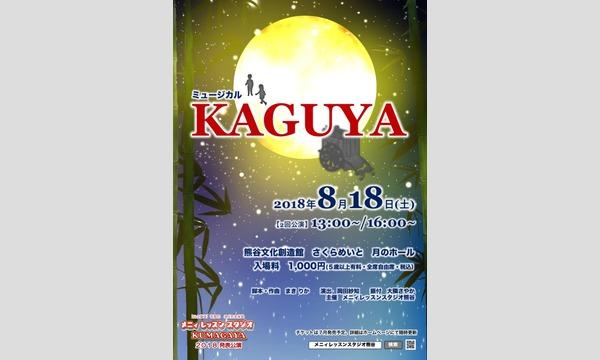 メニィレッスンスタジオ熊谷2018発表公演・ミュージカル『KAGUYA』【16:00公演】 イベント画像1