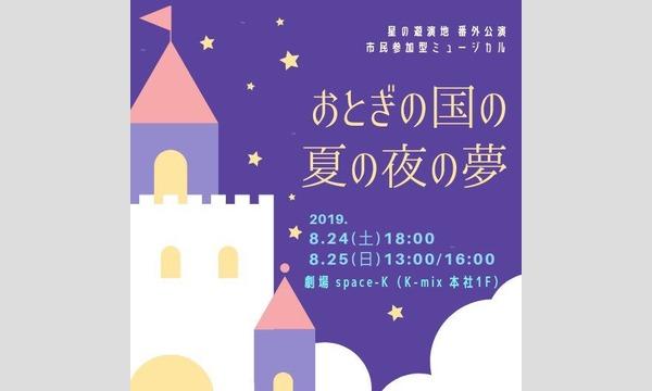 スギヤマ ユキの星の遊演地 番外公演・市民参加型ミュージカルおとぎの国の夏の夜の夢【2019/8/25(日)13:00】イベント