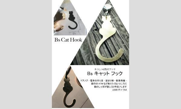 ネコしっぽ型のフック「Bs キャット フック」 イベント画像1
