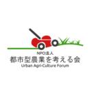 都市型農業を考える会のイベント