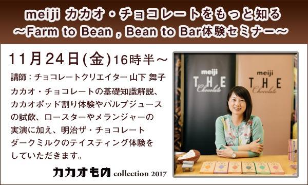 meiji カカオ・チョコレートをもっと知る ~Farm to Bean , Bean to Bar体験セミナー~ in兵庫イベント