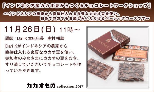 「インドネシア産カカオ豆からつくるチョコレートワークショップ」 in兵庫イベント